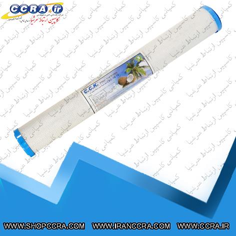 فیلتر کربن بلاک نیمه صنعتی 20 اینچ اسلیم c.c.k