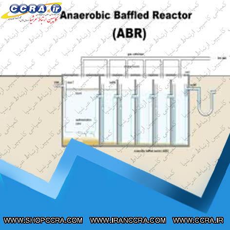 تصفیه فاضلاب به روش ABR