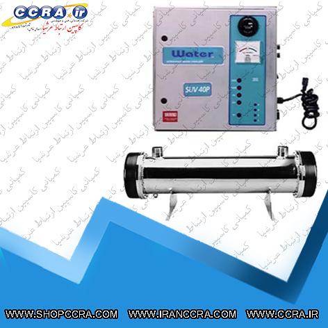 فیلتر UV تصفیه آب صنعتی واترسیف مدل SUV 40P