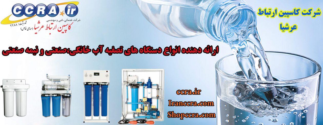 دستگاه تصفیه آب صنعتی و نیمه صنعتی