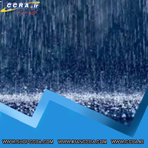 تصفیه آب باران به چه صورت انجام می شود؟